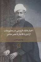 اخبار عارف قزوینی در مطبوعات از دوره قاجار تا عصر حاضر