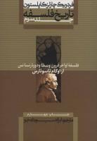 تاریخ فلسفه 3 (فلسفه اواخر قرون وسطا و دوره رنسانس:از اوکام تا سوئارس)