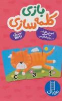 بسته بازی کلمه سازی (آموزش کلمات سه حرفی در زبان انگلیسی)،(39 عدد کارت)،(باجعبه)