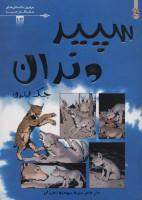 سپید دندان (برترین داستان های ماندگار دنیا13)،(گلاسه)