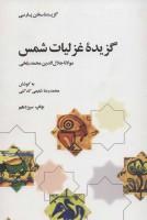گزیده غزلیات شمس (گزیده سخن پارسی)