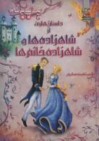 زیباترین قصه های دنیا13 (داستان هایی از شاهزاده ها و شاهزاده خانم ها)