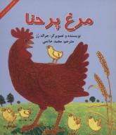 مرغ پر حنا (قصه های شیرین مغزدار)