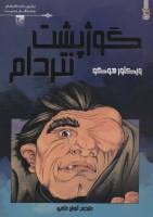 گوژپشت نتردام (برترین داستان های ماندگار دنیا20)،(گلاسه)
