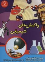 واکنش های شیمیایی (همراه با ابر دانشمند مکس آکسیوم (علوم تصویری))،(گلاسه)