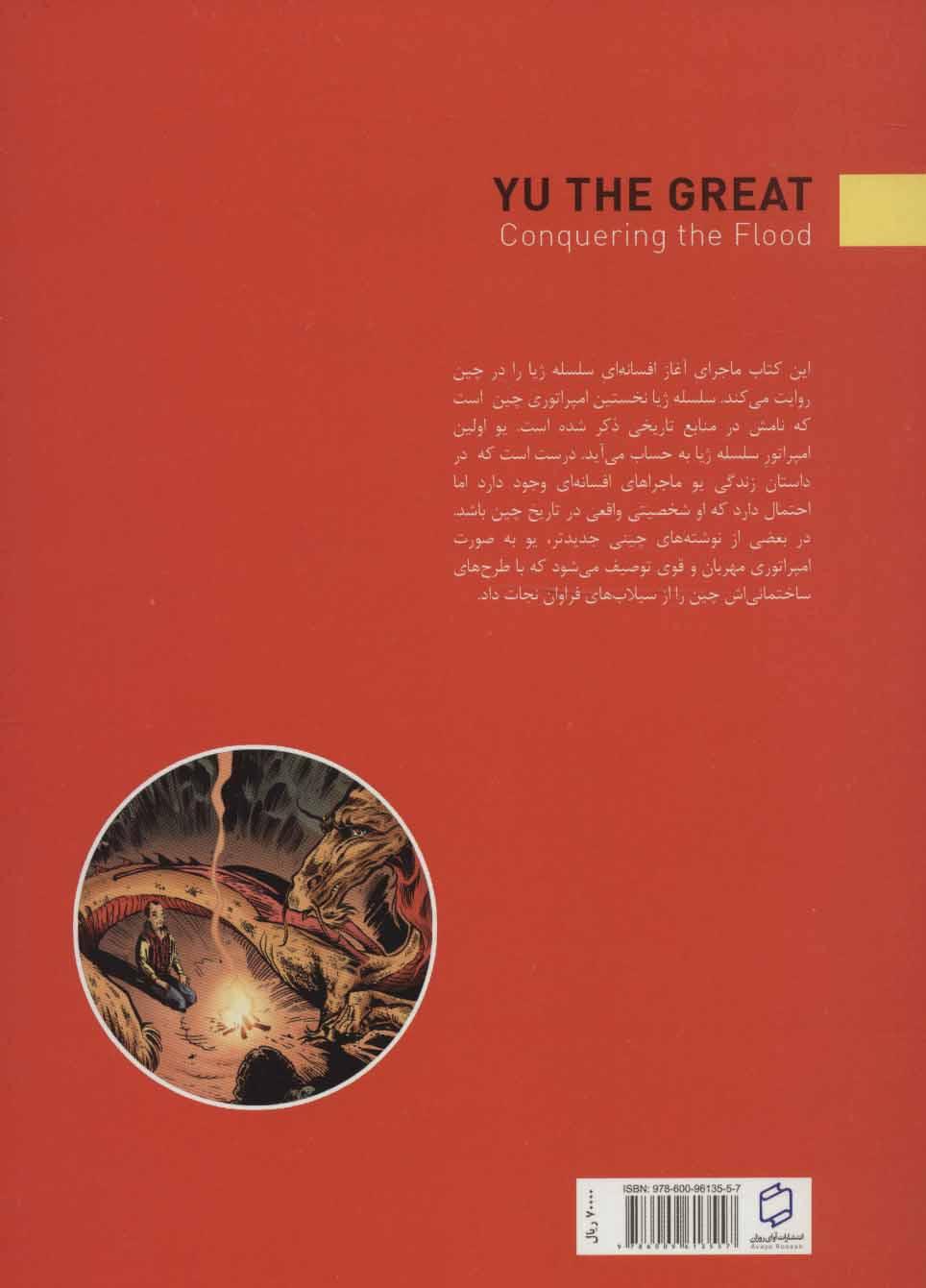 یو بزرگ؛پیروزی بر سیل (همراه با ابر دانشمند مکس آکسیوم (علوم تصویری))،(گلاسه)