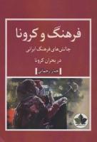 فرهنگ و کرونا (چالش های فرهنگ ایرانی در بحران کرونا)