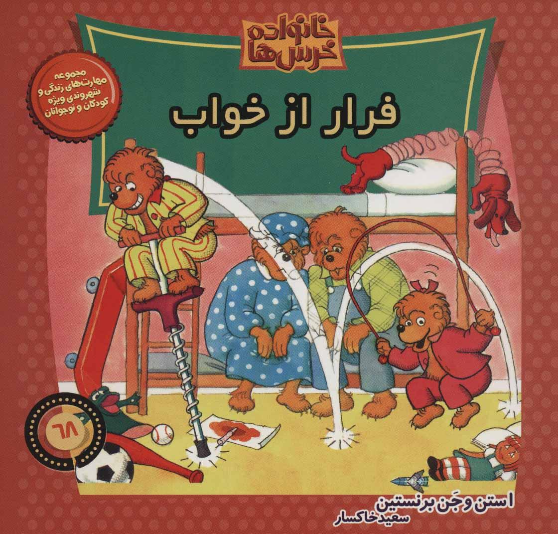خانواده خرس ها68 (فرار از خواب)