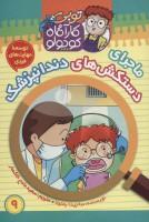 کارآگاه کوچولو توبی 9 (ماجرای دستکش های دندانپزشک)،(گلاسه)