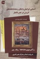 آشنایی ایرانیان با تئاتر و تماشاخانه های اتریش در عصر قاجار 6