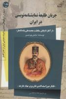 جریان طلیعه نمایشنامه نویسی در ایران 1:الف (از آغاز تا پایان سلطنت محمدعلی شاه قاجار)