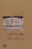 نهاد پادشاهی در ایران باستان (ایران در عهد باستان 1)