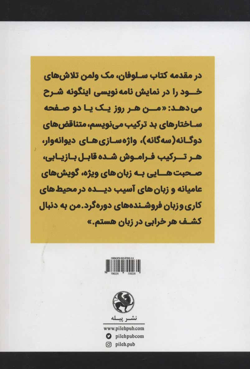 سندل های آلبانیایی (نمایش نامه)
