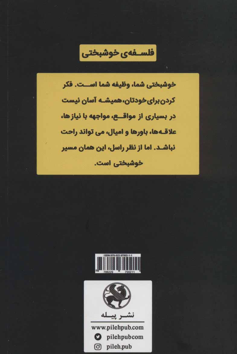 برتراند راسل:فتح خوشبختی (فلسفه ی خوشبختی)