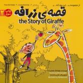 قصه ی زرافه (THE STORY OF GIRAFFE)،(این بود که 2)،(2زبانه،گلاسه)