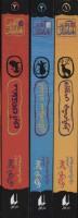 مجموعه سه گانه ی آخرین بازماندگان (3جلدی،باقاب)