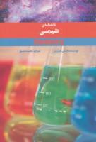 دانشنامه ی شیمی