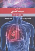 دانشنامه ی حیات انسان