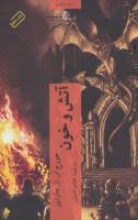 ادبیات فانتزی90 (آتش و خون)