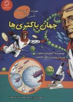 جهان باکتری ها (همراه با ابر دانشمند مکس آکسیوم (علوم تصویری))،(گلاسه)