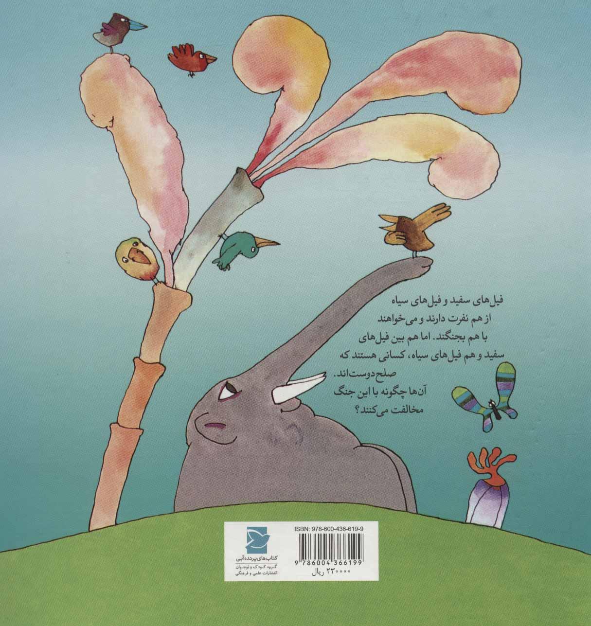 گوش بزرگ ها و گوش کوچک ها (داستان های صلح و دوستی)،(گلاسه)