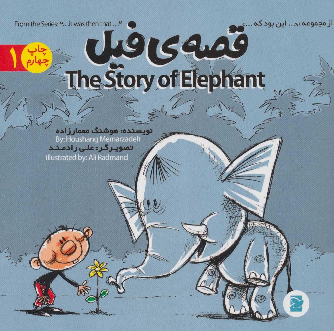 قصه ی فیل (THE STORY OF ELEPHANT)،(این بود که 1)،(2زبانه،گلاسه)