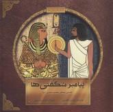 پیامبر شگفتی ها:داستان زندگی حضرت موسی(ع)،(داستان پیامبران خدا)