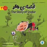 قصه ی مار (THE STORY OF SNAKE)،(این بود که 3)،(2زبانه،گلاسه)