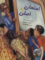 امتحان اصلی (داستان های معلم دوست داشتنی ما 3)،(گلاسه)