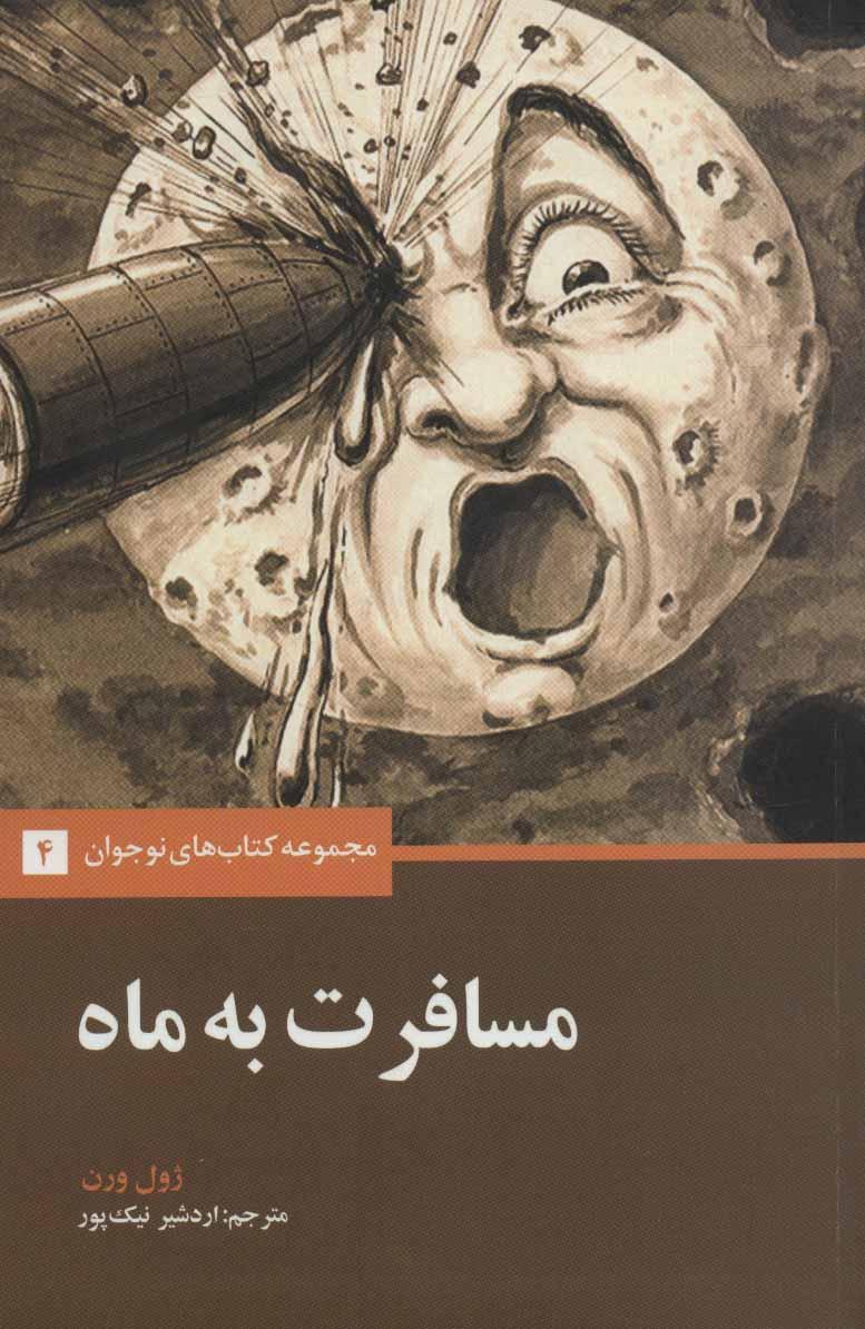 کتاب های نوجوان 4 (مسافرت به ماه)