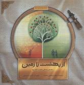 از بهشت تا زمین:داستان زندگی حضرت آدم(ع)،(داستان های پیامبران خدا)