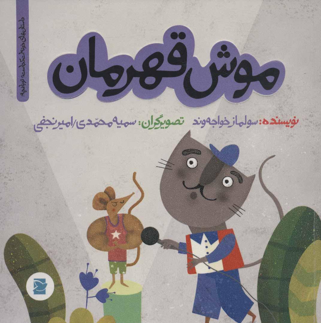 موش قهرمان (داستان های خونه ات کجاست؟توباغچه!)،(گلاسه)