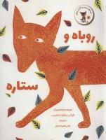 روباه و ستاره (قصه های روزی روزگاری روباهی 5)،(گلاسه)