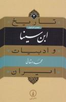 تاریخ و ادبیات ایران 2 (عصر غزنوی،ابن سینا)