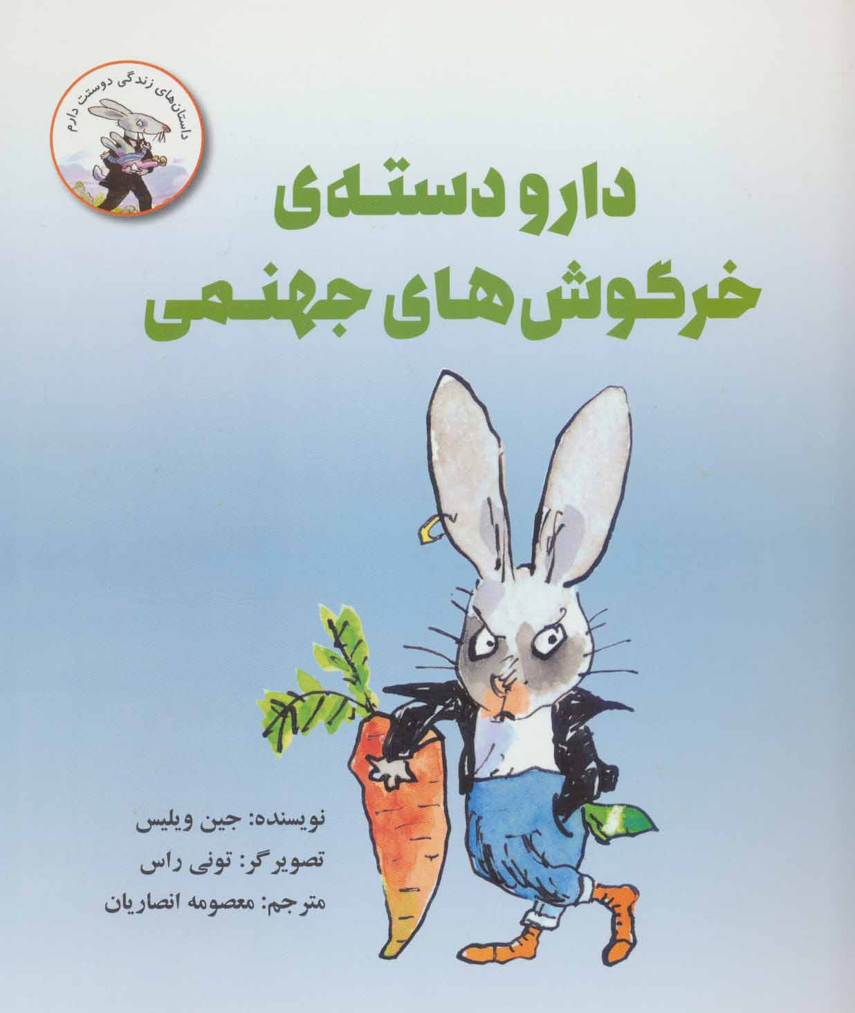 دار و دسته ی خرگوش های جهنمی (داستان های زندگی دوستت دارم)،(گلاسه)