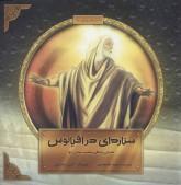 ستاره ای در اقیانوس:داستان زندگی حضرت یونس (ع)،(داستان های پیامبران خدا)