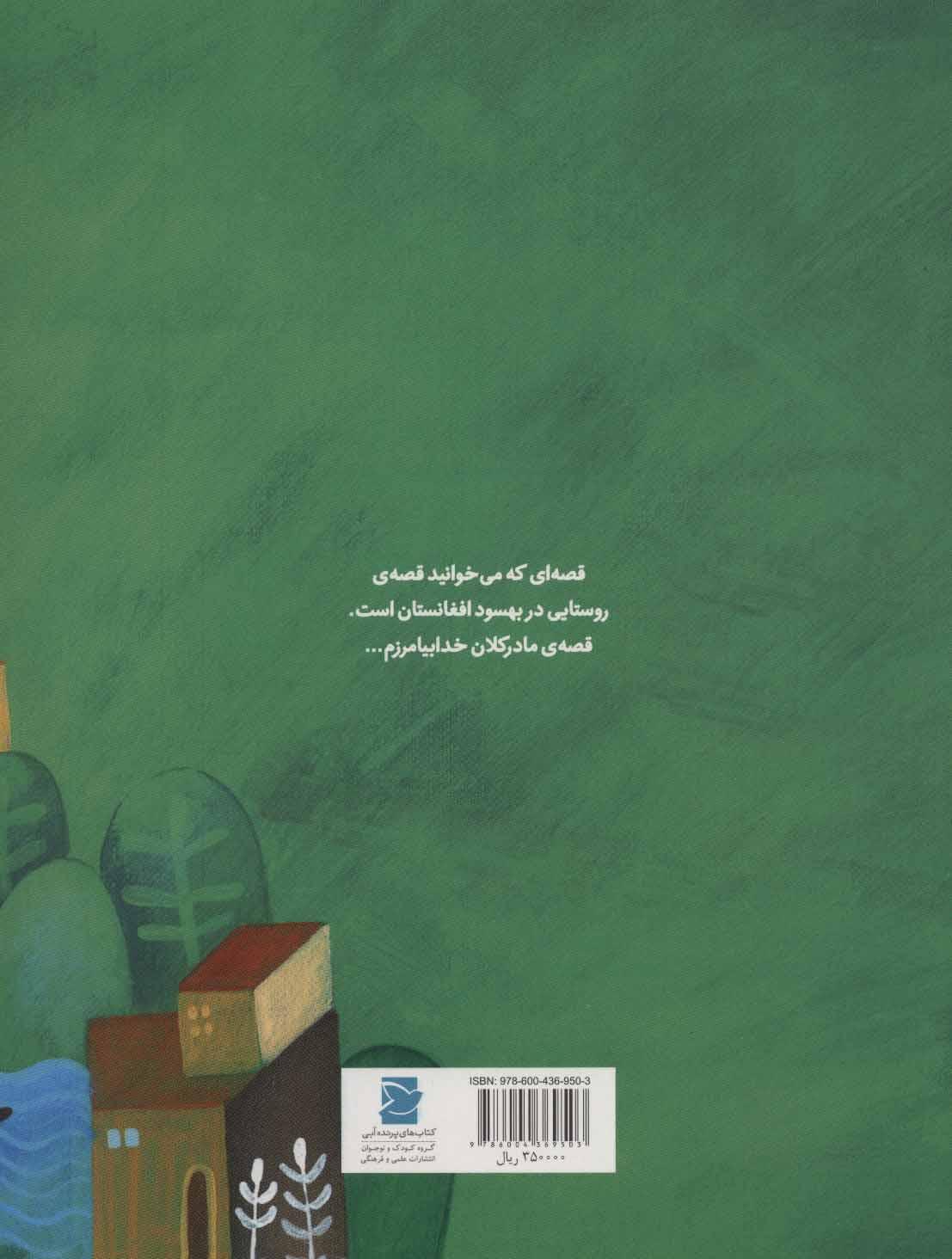 گرگ های مهربان کوه تخت (داستانی از افغانستان،دنیا خانه ی من است)،(گلاسه)