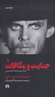جنایت و مکافات (با بیست تفسیر)،(2جلدی)