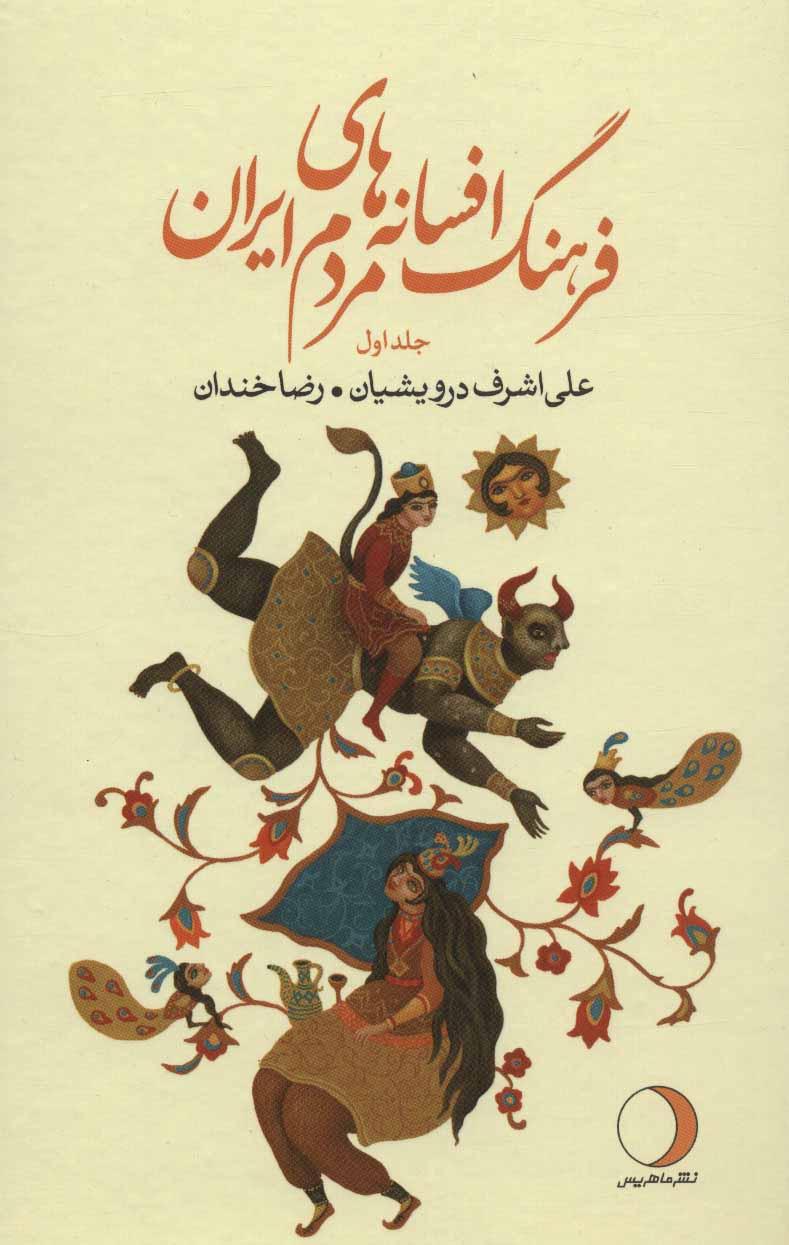 فرهنگ افسانه های مردم ایران (19جلدی)
