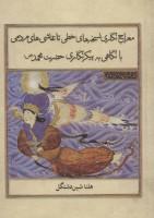 معراج نگاری نسخه های خطی تا نقاشی های مردمی با نگاهی به پیکر نگاری حضرت محمد (ص)