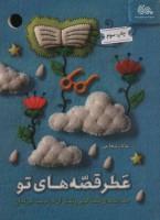عطر قصه های تو (مهارت های قصه گویی و نقش آن در تربیت فرزندان)