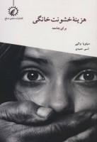 هزینه خشونت خانگی برای جامعه