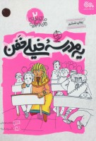 ماجراهای من و بقیه 2 (یه مدرسه خیلی خفن)