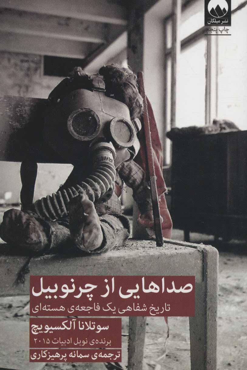 صداهایی از چرنوبیل (تاریخ شفاهی یک فاجعه ی هسته ای)