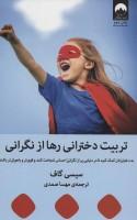تربیت دخترانی رها از نگرانی