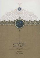 دیوان کمال الدین اسماعیل اصفهانی (غزلیات و رباعیات)