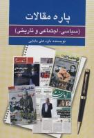 پاره مقالات (سیاسی،اجتماعی و تاریخی)