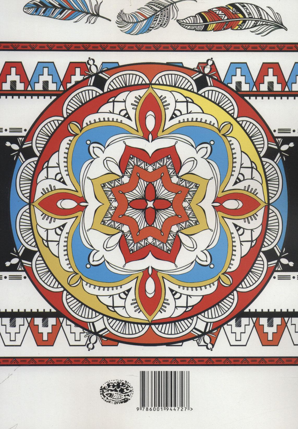 رنگ آمیزی ماندالا:مجموعه ای آرامش بخش از تصویرهای خطی زیبا (کافه نقاشی32)