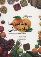 مرجع کامل ویتامین ها و مواد معدنی (مواد غذایی معجزه گر برای بهبود سلامت شما)