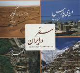 مجموعه سفر در ایران (مجموعه 4 کتاب و 4 فیلم مستند)،(4جلدی،گلاسه،باقاب)
